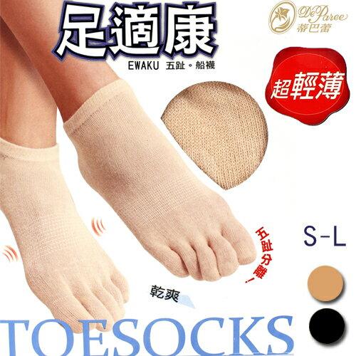 足適康五趾船襪乾爽舒適健康台灣製蒂巴蕾