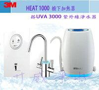 3M,3m淨水器/濾心推薦到[全省免費安裝][3M HEAT1000高效能櫥下型雙溫飲水機+3MUVA3000紫外線殺菌淨水器][6期0利率]★★