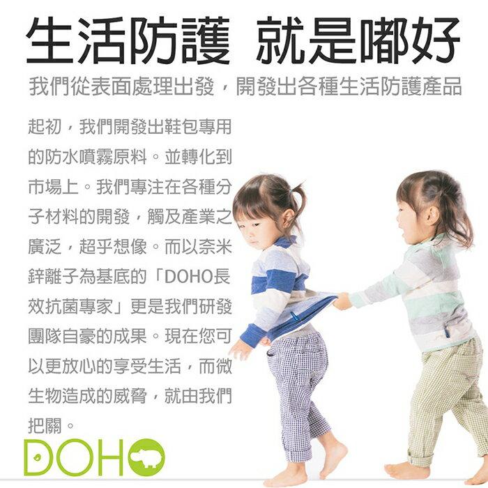 DOHO 抗菌噴霧 補充瓶 280ml 消毒液 剋菌液 長效抗菌專家 0458 好娃娃 7