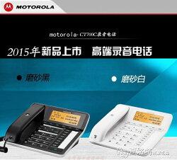 摩托羅拉ct700c通話錄音電話機中文電話本黑名單來電報號答錄機夏洛特 LX
