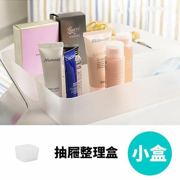 Loxin【SV5049】抽屜整理盒-(小盒) 收納盒 化妝品收納 文具盒 小物收納