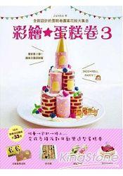 彩繪蛋糕卷3趣味主題派對篇