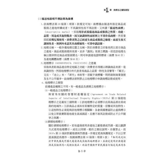 這是一本智慧財產法解題書(2版) 10