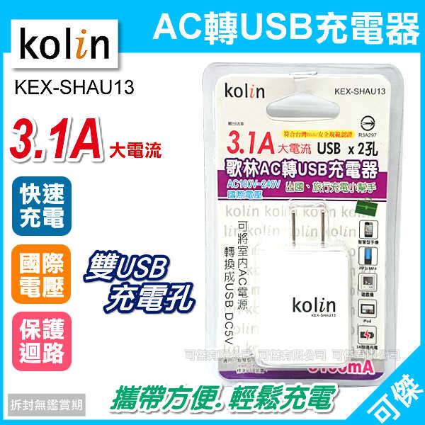 可傑 歌林 Kolin KEX-SHAU13 AC轉USB充電器 充電快速省時 攜帶方便 隨插隨用 安心安全