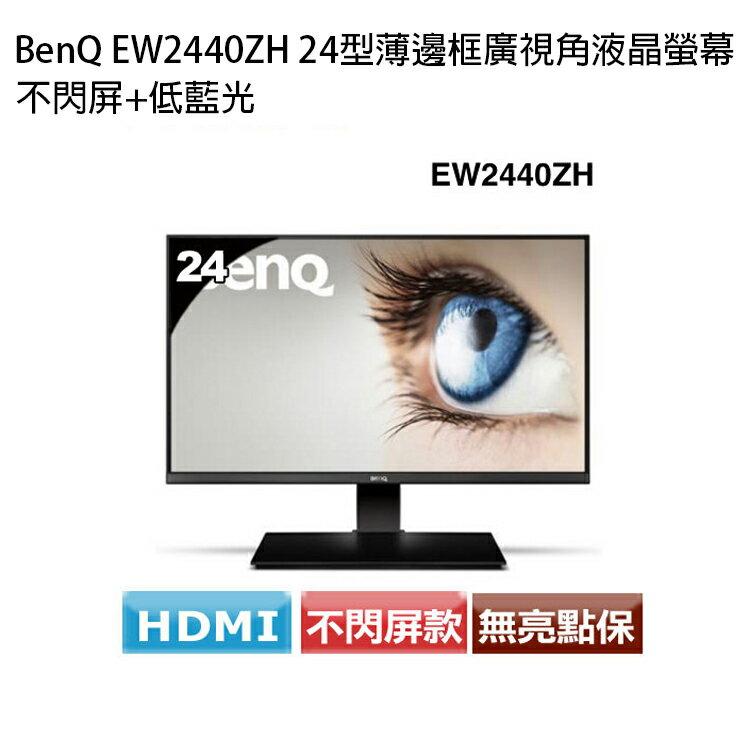 [喬傑數位]BENQ EW2440ZH螢幕
