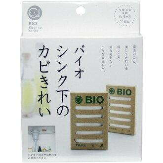 日本製 BIO 強效 防霉 除臭 貼片/盒 廚房 櫥櫃 流理台專用