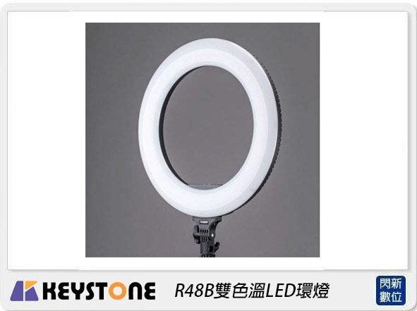 【銀行刷卡金+樂天點數回饋】Keystone R48B雙色溫LED環燈 可外拍(公司貨)