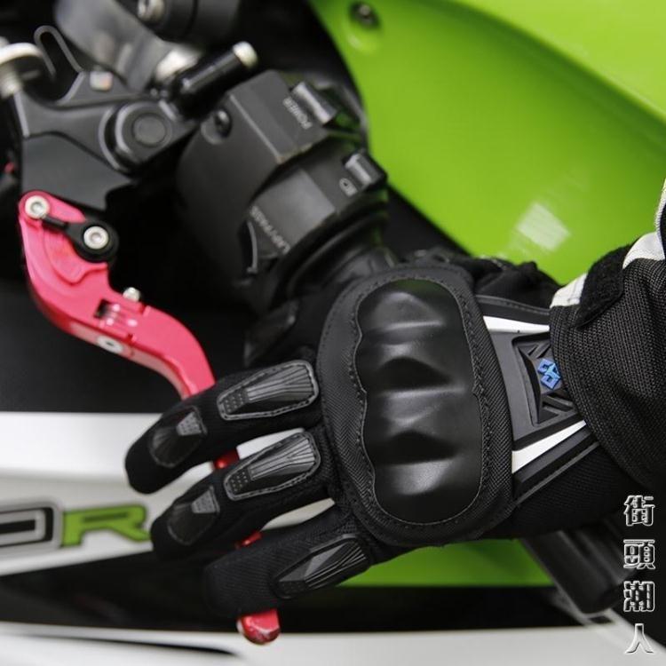 摩托車手套街車賽車手套