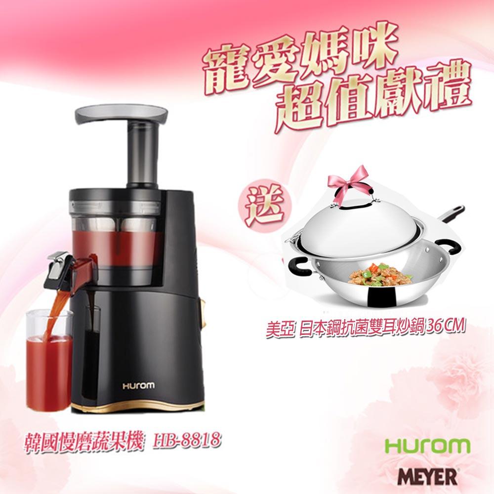 送-日本鋼抗菌雙耳炒鍋!【HUROM】韓國原裝慢磨蔬果機/ 曜石黑HB-8818(冰淇淋系列)