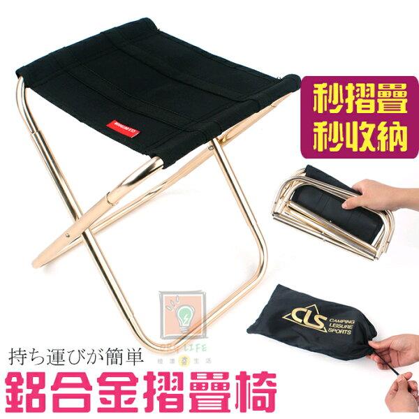 ORG《SD1483》超輕巧!鋁合金折疊椅摺疊椅休閒椅椅子釣魚凳釣魚座椅烤肉釣魚登山露營戶外用品