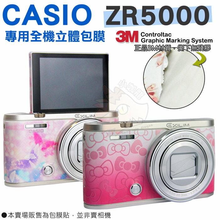 【小咖龍】 CASIO ZR5000 無殘膠 3M材質 貼膜 全機包膜 貼紙 透明 皮革 磨砂 立體 防刮 耐磨