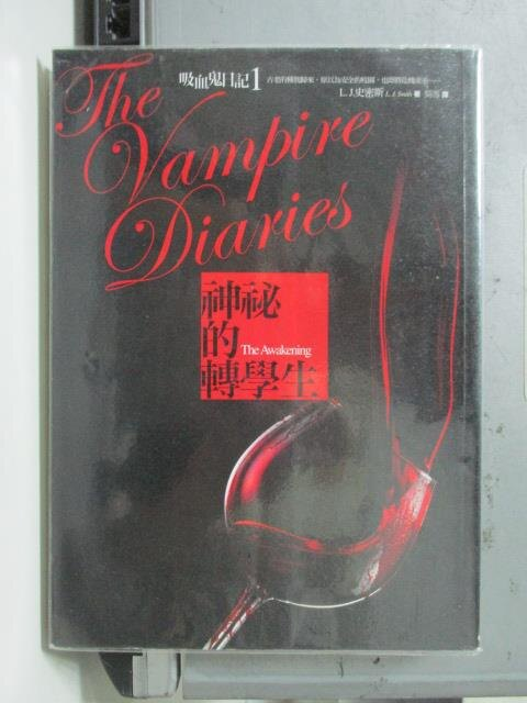 【書寶二手書T5/翻譯小說_OUC】吸血鬼日記(1)神祕的轉學生_L. J.史密斯