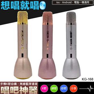 無線藍芽喇叭K歌麥克風/K歌神器(KG-168)
