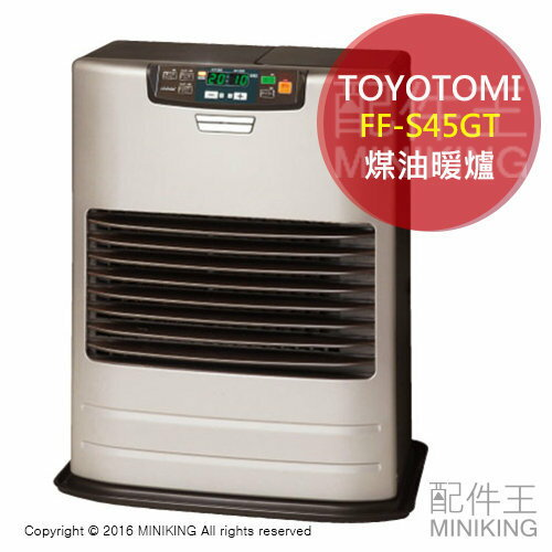 <br/><br/>  【配件王】日本製 一年保 TOYOTOMI FF-S45GT 煤油暖爐 19疊 7L<br/><br/>