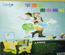☆╮寶貝丹童裝╭☆ 掀蓋式 畫板 書桌椅組 有付磁鐵 台灣製造 新款 現貨