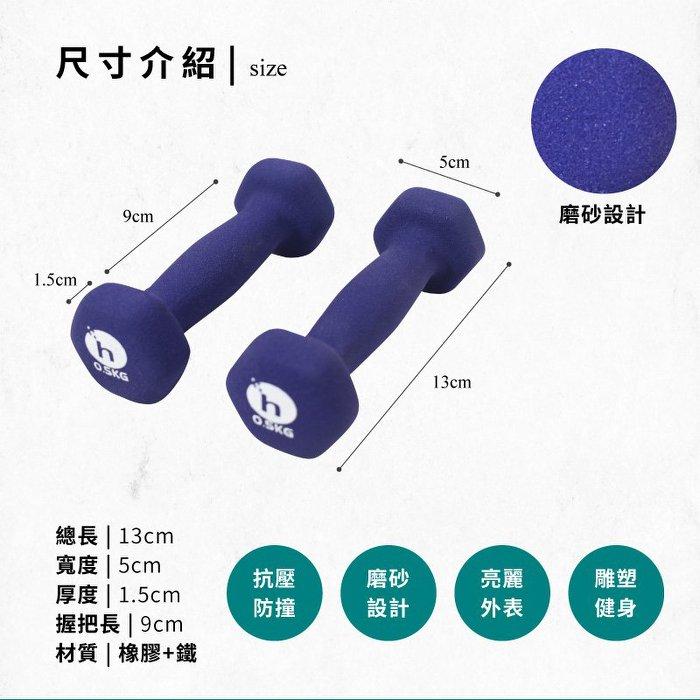 【TreeWalker 露遊】042301韻律運動啞鈴 0.5KG 有氧健身瑜珈 超舒適握感 瘦手臂 一對(紫色)