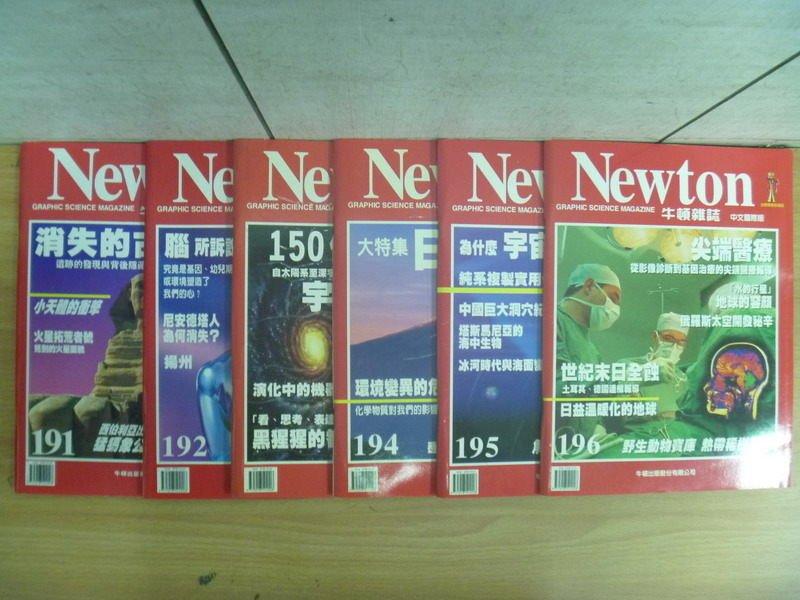 ~書寶 書T6/雜誌期刊_REF~牛頓_191^~196期間_6本合售_為什麼宇宙是由無中