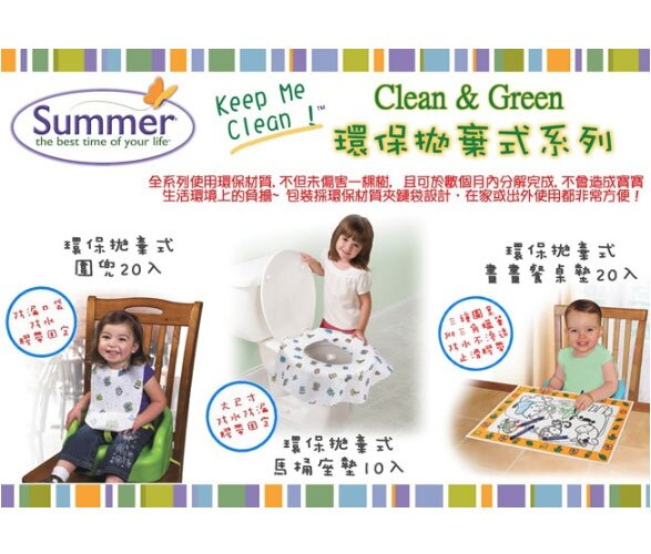 美國【Summer infant】環保拋棄式圍兜(20入) 1