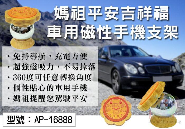 【尋寶趣】媽祖 平安吉祥福 車用磁性手機支架 磁吸式 360度旋轉 免持導航 平板支架 手機架 固定架 AP-16888