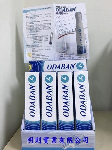 專品藥局 ODABAN 優得芬止汗噴霧劑 30ml (實體店面) 【2002916】