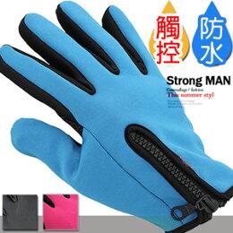 觸控拉鏈式防風透氣手套E006-0041