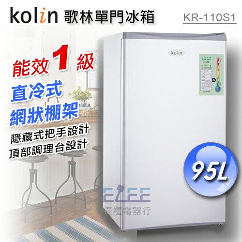 【億禮3C家電館】歌林95公升小冰箱KR-110S01.能源效率1級(完售)