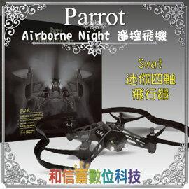 【和信嘉】Parrot Airborne Night Swat 黑 遙控飛機 四軸空拍機 手機 / 平板遙控 原廠保固一年