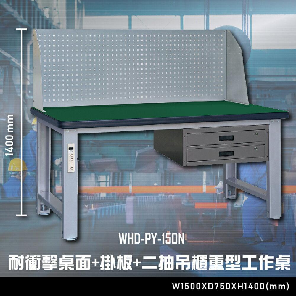 【辦公 】大富WHD-PY-150N 耐衝擊桌面-掛板-二抽吊櫃重型工作桌 辦公 工作桌 零件收納