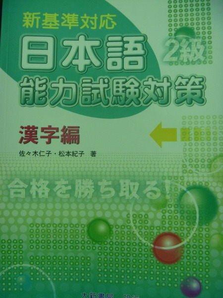 【書寶二手書T6/語言學習_QBK】新基準對應-漢字編2級_佐佐木仁子,松本紀子