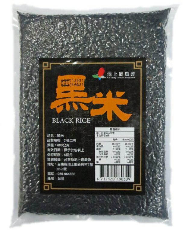 【池上農會】池農黑米-600g-包 (2包組)