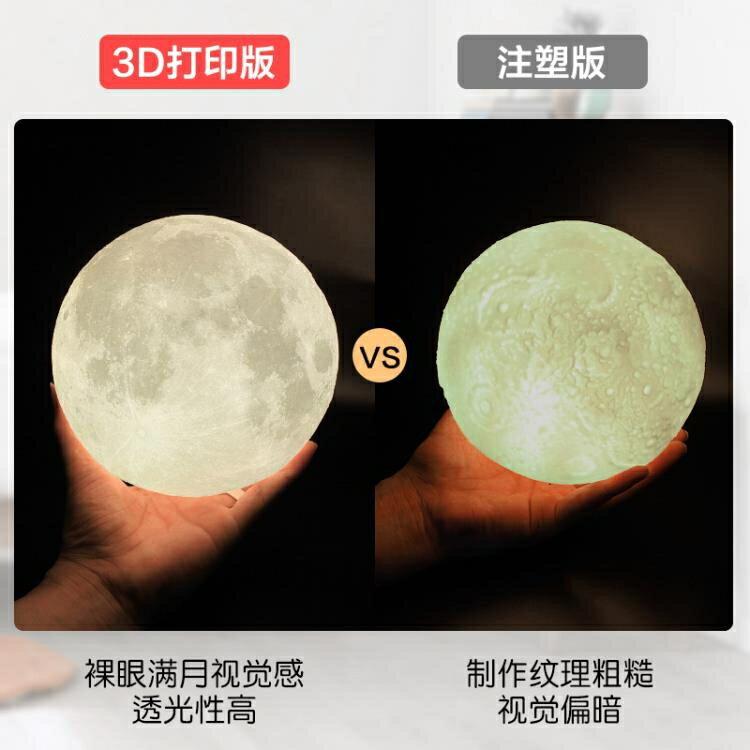 夜燈3D月球燈月亮燈創意小夜燈臥室床頭臺燈浪漫夢幻星空燈睡眠磁懸浮