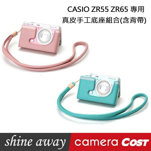 shineaway Casio ZR55 ZR65 專用真皮手工相機底座 含 底座 背帶 保護相機 多款式 真皮 - 限時優惠好康折扣