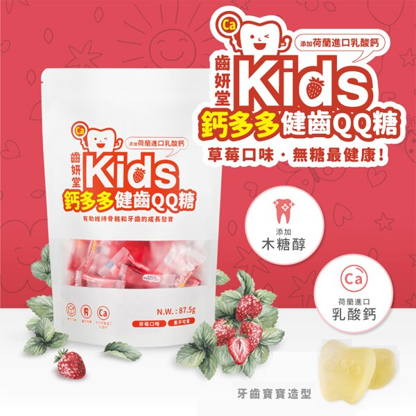 【無糖QQ糖3入組】齒妍堂 健齒QQ糖 草莓 / 乳酸多多 / 葡萄口味 無糖零熱量 4