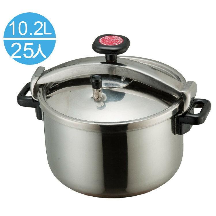 【南亞】10公升不鏽鋼快鍋/高速鍋/燜燒鍋(25人份) CA-25S