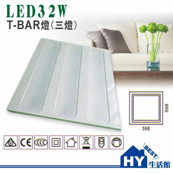 2呎 LED輕鋼架平板燈 32W 全電壓 超薄型輕鋼架平板燈 白光 台灣製造《HY生活館》水電材料專賣店