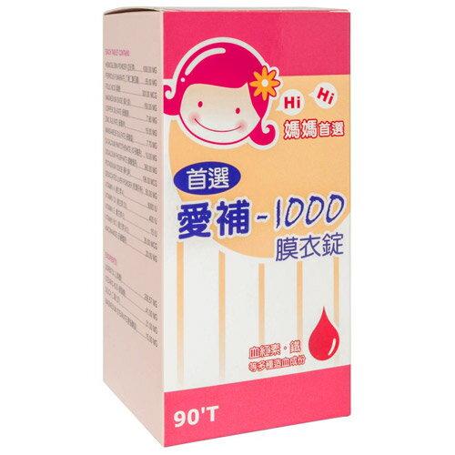 佳哺®愛補-1000膜衣錠(90顆裝罐)【悅兒園婦幼生活館】