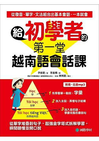 給初學者的第一堂越南語會話課:從單字堆疊到句子,超強金字塔式拆解學習,瞬間聽懂並開口說(附MP3) 0