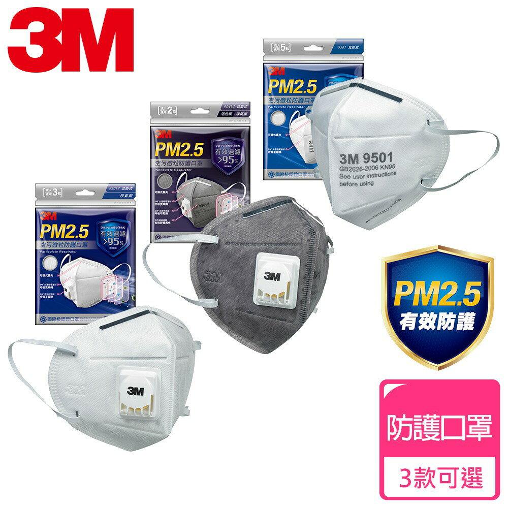 3M PM2.5空汙微粒防護口罩 9041V 9501 9501V 防PM2.5 (3-5入) ((全新原廠貨))