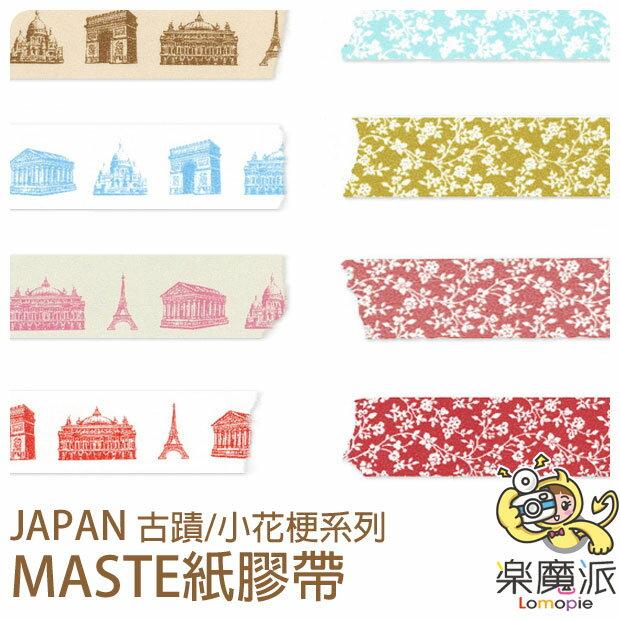 『樂魔派』日本Japan maste紙膠帶 古蹟/小花柄系列  拍立得裝飾 筆記本 便條 紙膠帶 貼紙 膠帶 禮物包裝