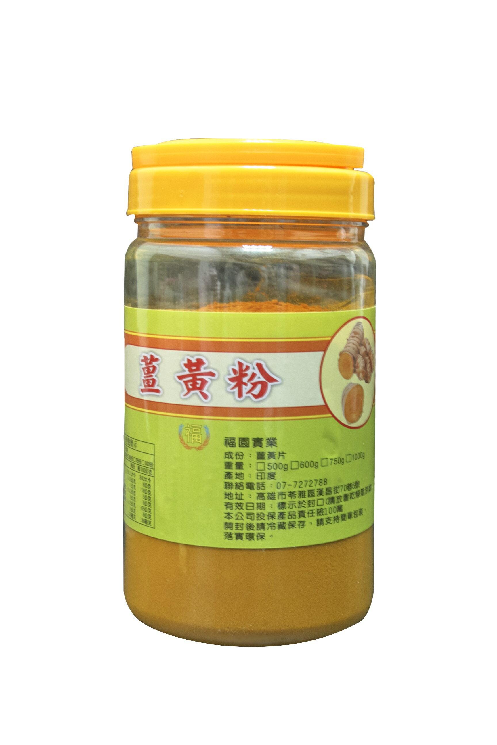 福園 印度 100%薑黃粉 500g 檢驗無農藥,無重金屬殘留