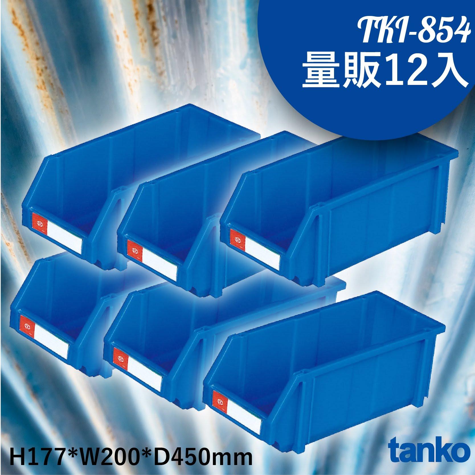 輕鬆收納【量販12入】天鋼 TKI-854 組立零件盒 耐衝擊 整理盒 零件盒 分類盒 收納盒 五金 零件 工廠 車廠