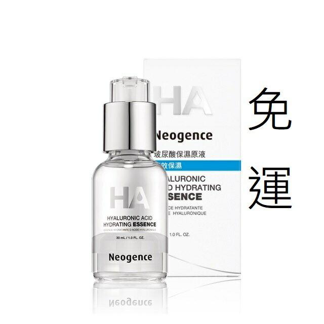 【Neogence 霓淨思】玻尿酸保濕原液30ml  全新公司貨  效期2021.10 免運【淨妍美肌】