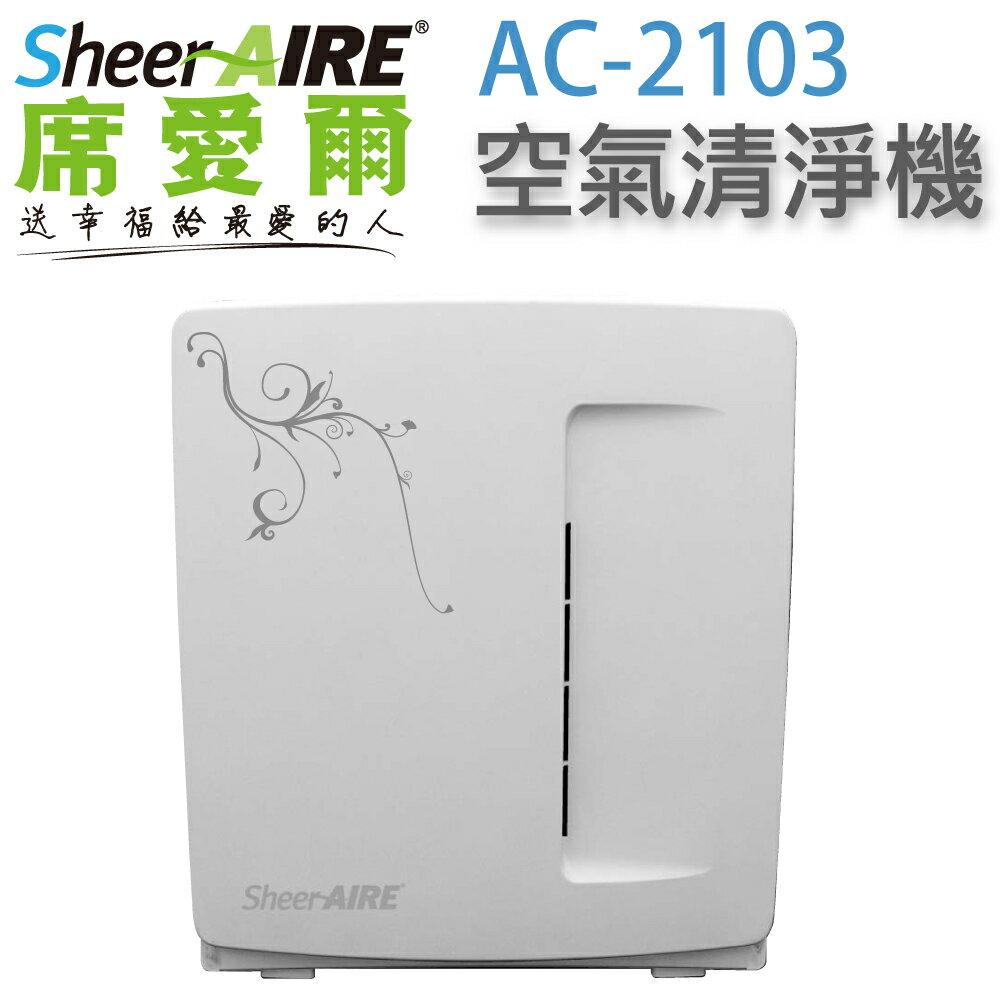 【SheerAIRE席愛爾】PM2.5除臭抗菌除甲醛 全能型空氣清淨機(AC-2103)