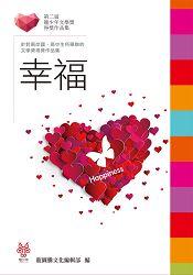 幸福:第二屆龍少年文學獎得獎作品集