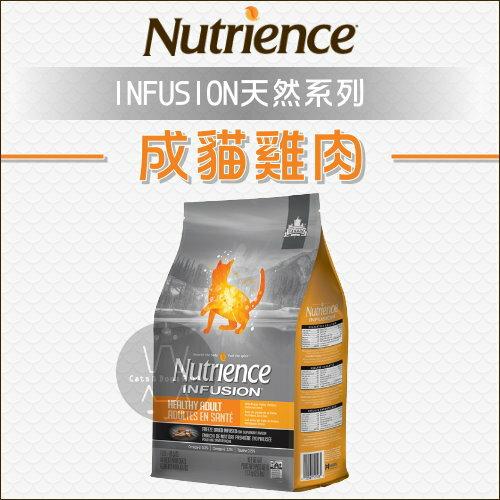 Nutrience 紐崔斯〔INFUSION天然糧,成貓雞肉,1.13kg〕
