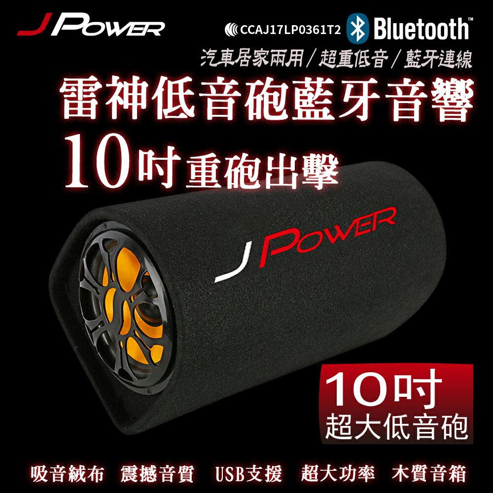 【迪特軍3C】J-POWER 杰強【10吋】雷神低音砲藍牙音響 JPOWER 藍芽喇叭 藍牙音箱 USB TF 音源輸入