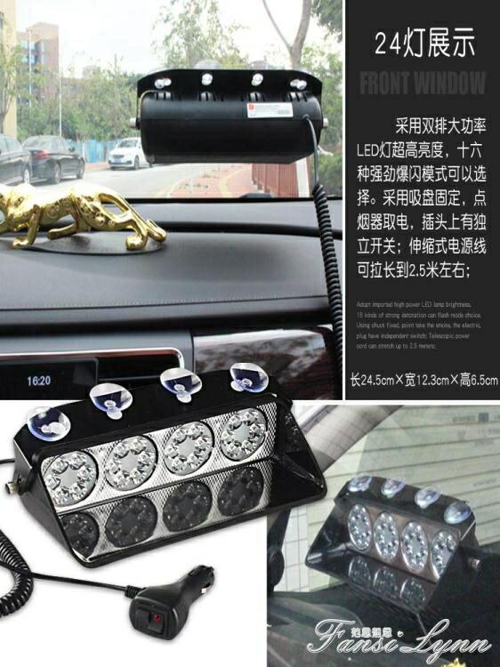 專治遠光狗克星燈 汽車led吸盤式爆閃燈開道燈鏟子燈警示燈12V24V 秋冬新品特惠
