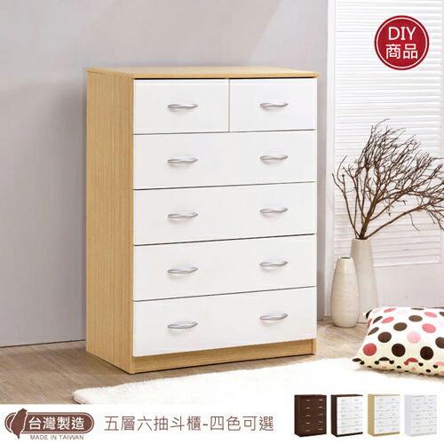 生活大發現-DIY家具-H-五層六抽斗櫃-四色可選