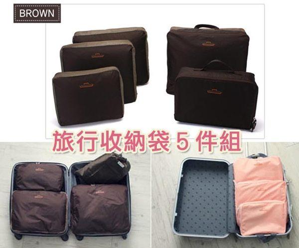韓版旅行收納袋5件組 整理袋 收納包 盥洗包 衣物整理 國內外旅行