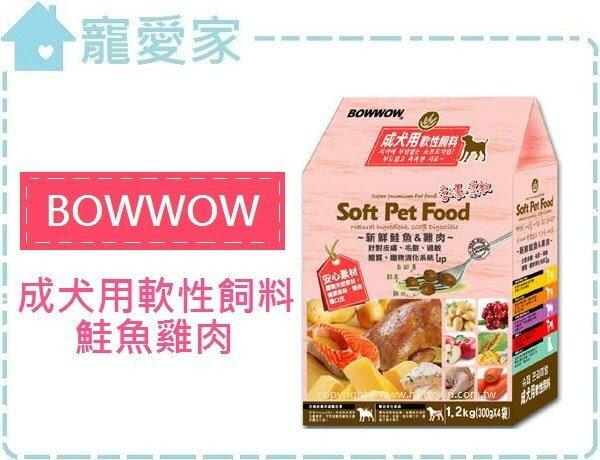 ☆寵愛家☆BOWWOW成犬用新鮮鮭魚軟性飼料1.2kg .